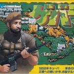 Videojuegos sórdidos: Guerrilla War